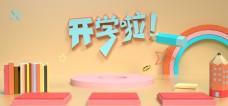 开学季banner