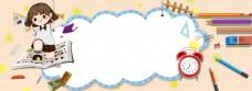开心学生云朵边框电商淘宝背景