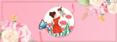 温馨女神节妇女节淘宝背景