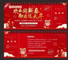 春节 猪年 新年 活动 地产