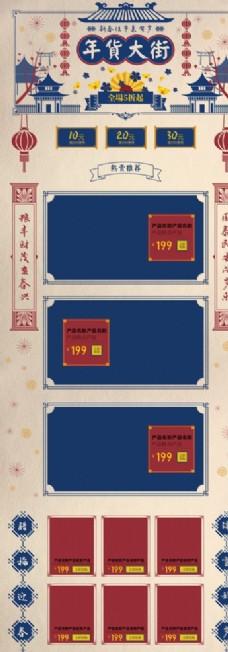 年货大街 淘宝电商banner
