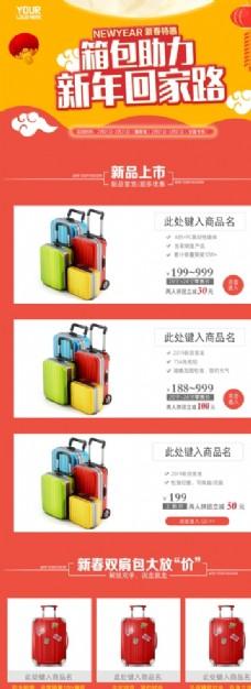 手机网店新春特惠页面