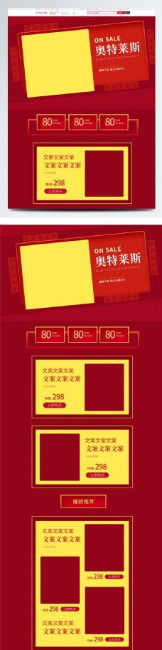 红色大气服装首页促销模板