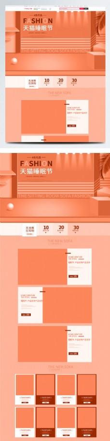 珊瑚橙色微立体电商促销天猫睡眠节首页模板