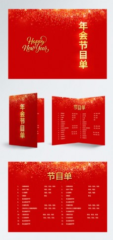 春节新年年会节目单邀请函