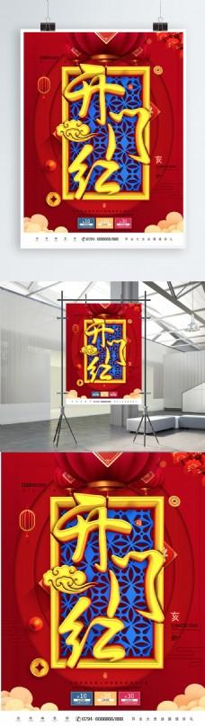 大气喜庆C4D开门红2019开业大吉海报