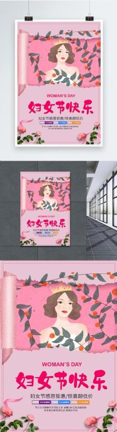 粉色可爱妇女节促销海报