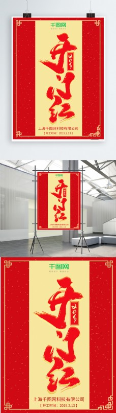 2019年开门红海报