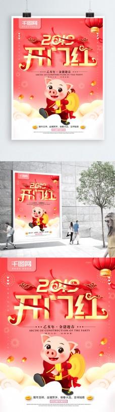 簡約珊瑚紅色立體字開門紅宣傳海報