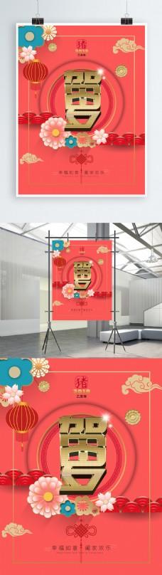 喜慶恭賀新年海報