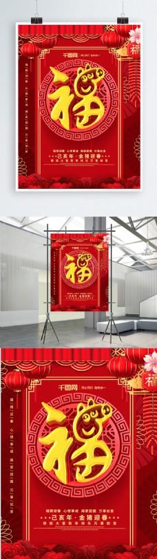 C4D創意紅色喜慶福字海報