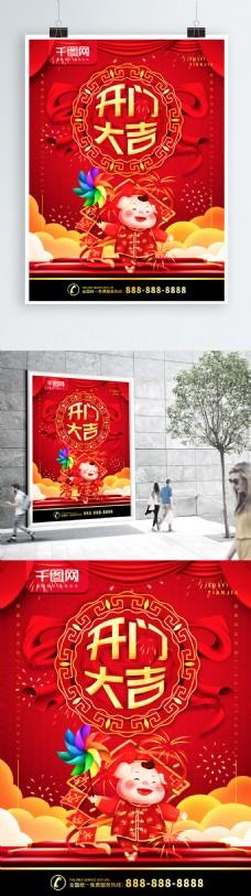 简约红色喜庆立体字开门大吉开门红宣传海报