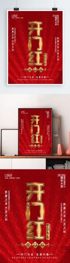 喜慶中國風開門紅海報