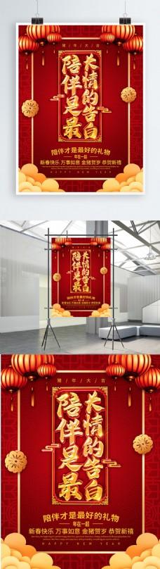 红色喜庆陪伴团圆海报设计