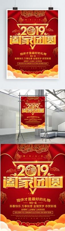 2019闔家團圓海報設計