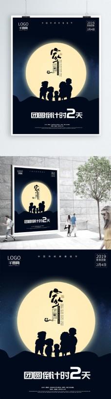 團圓主題創意海報