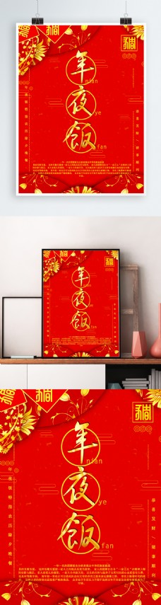 红金色喜庆新年海报