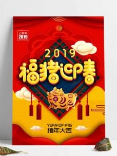 2019福豬迎春海報