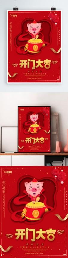 紅色喜慶開門大吉海報