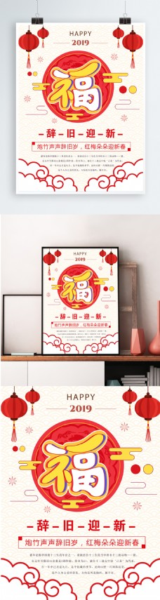 福海報海報新年春節豬年2019