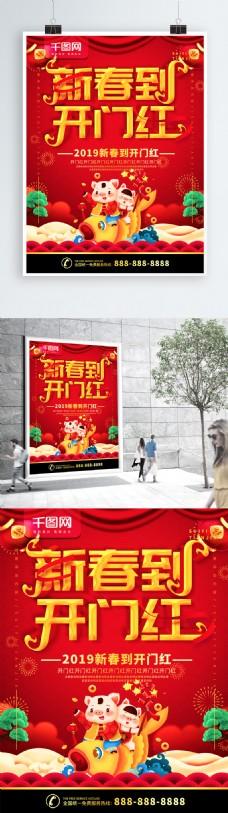 简约红色喜庆立体字开门红宣传海报