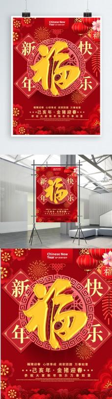 C4D红色喜庆福字创意海报