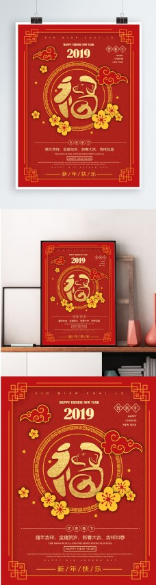 福海報新年春豬年2019豬年大吉