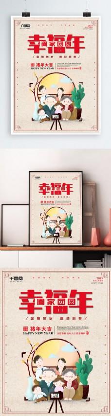 2019猪年春节合家团圆海报