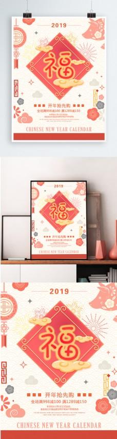 福海報新年新年春節豬年2019