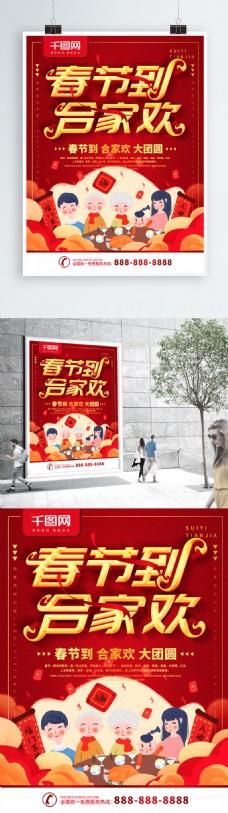 简约红色喜庆立体字陪伴团圆节日宣传海报