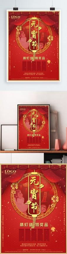 红色喜庆元宵节猜灯谜领奖品促销海报