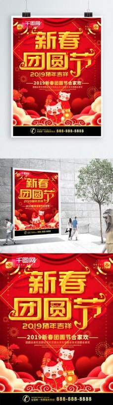 简约红色立体字陪伴团圆节日宣传海报