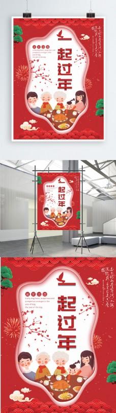 红色简约喜庆?#40644;?#36807;年宣传海报
