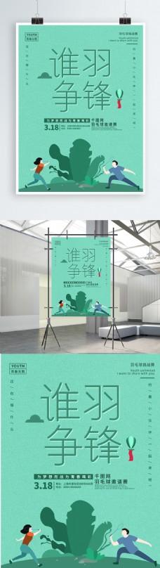 原创插画羽毛球比赛宣传海报绿色