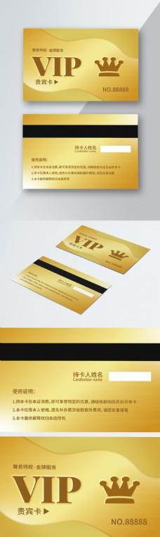 土豪金色贵宾卡会员VIP卡