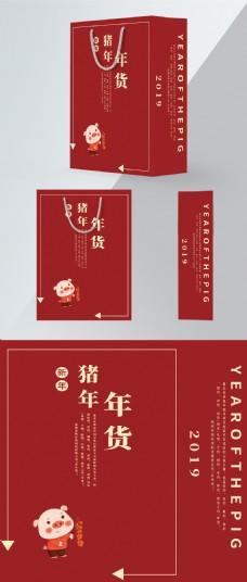猪年红色喜庆新年春节年货产品包装手提袋