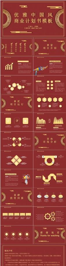 优雅中国风商业计划书