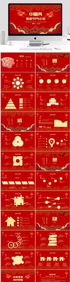 中国风传统节气小年PPT模板
