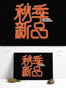 橙色秋季新品艺术字素材