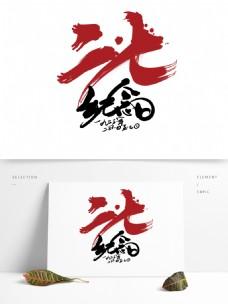 原创27二七纪念日艺术字血色书法字体