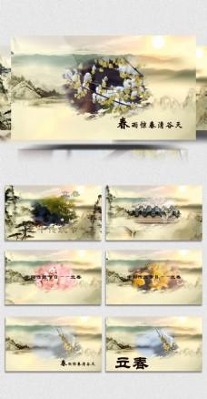 古韵中国风二十四传统节气之立春会声会影模板