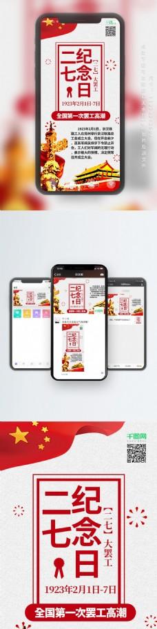 二七纪念日红色党建风原创手机配图