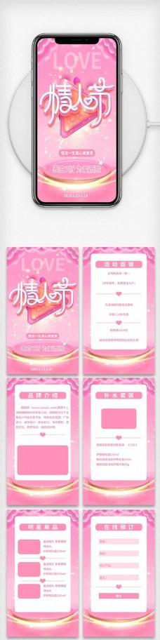 情人节促销活动H5模板