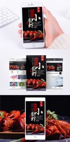 麻辣小龙虾手机海报配图