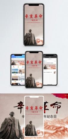 辛亥革命手机海报配图