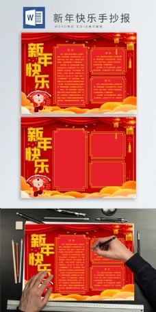 红色喜庆大气猪年春节新年快乐手抄报