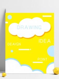 儿童绘画比赛海报背景素材
