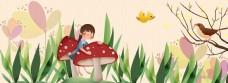 蘑菇里的小女孩电商淘宝背景
