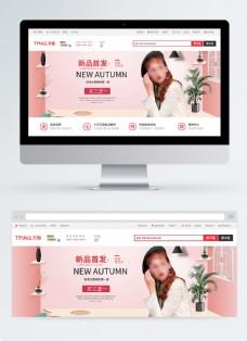 秋季女装促销淘宝banner