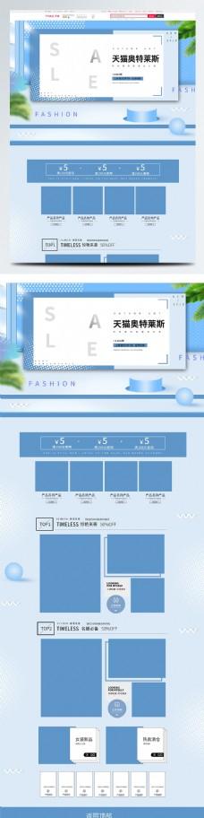 蓝色微立体电商促销天猫奥特莱斯首页模板